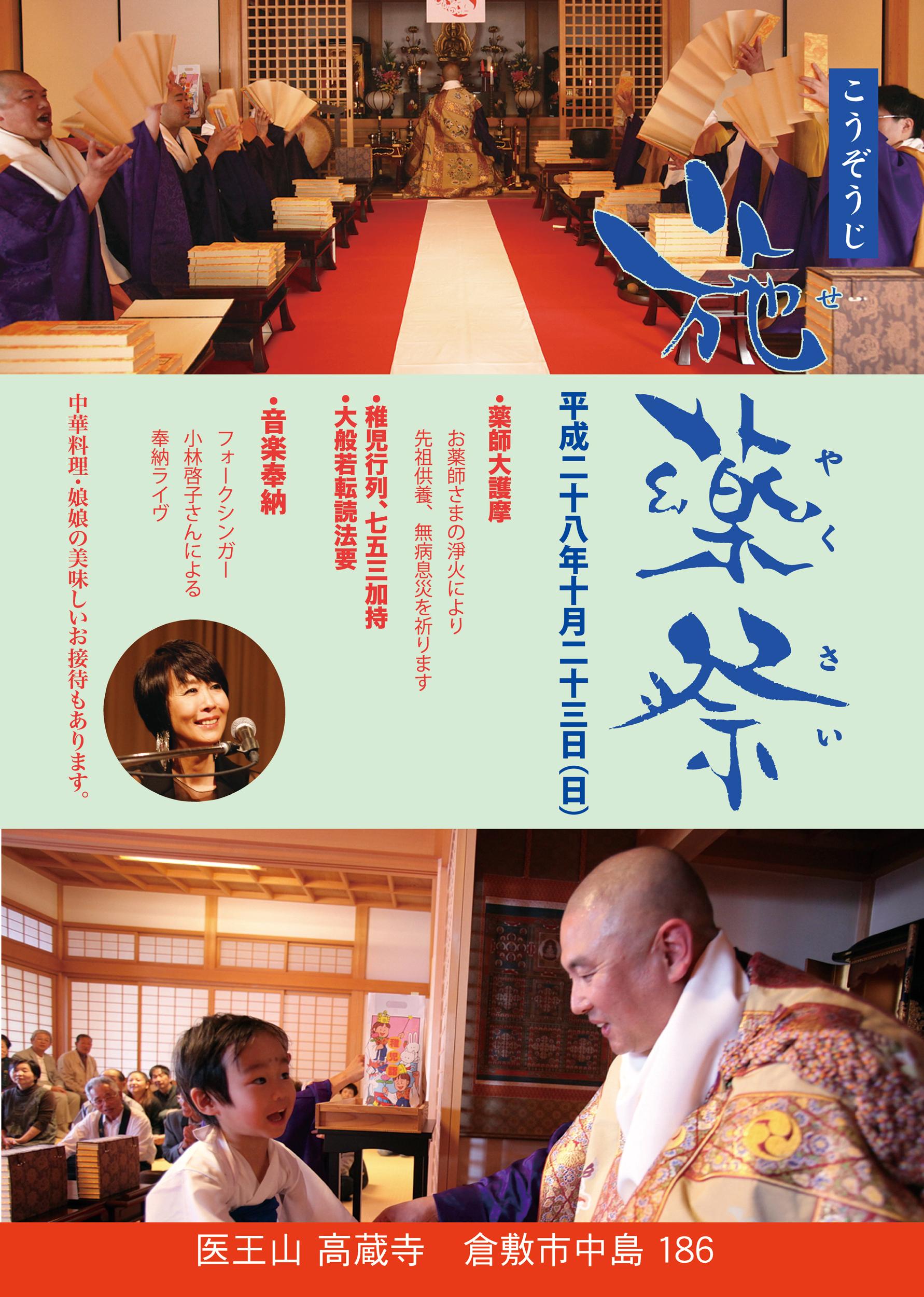 seyakusai2016